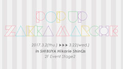 【POP UP ZAKKA MARCHE in SHIBUYA Hikarie ShinQs】展示販売会のお知らせ