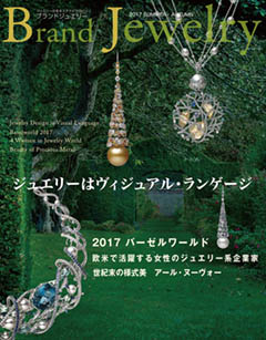 【Brand Jewelry 2017 SUMMER-AUTUMN】雑誌掲載